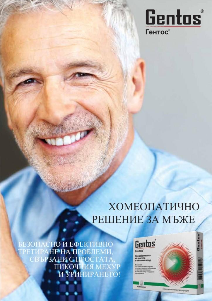 Гентос при проблеми с простатата
