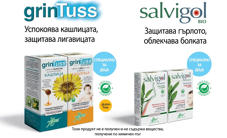 SALVIGOL+GRINTUSS_medicine