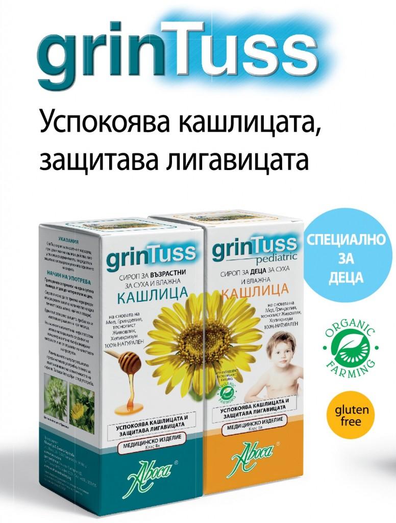 Сироп против кашлица