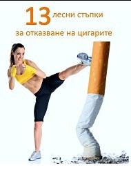 Как да откажа цигарите?